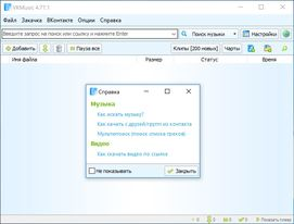 VKMusic для Windows XP